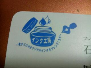 ペンの携帯の仕方
