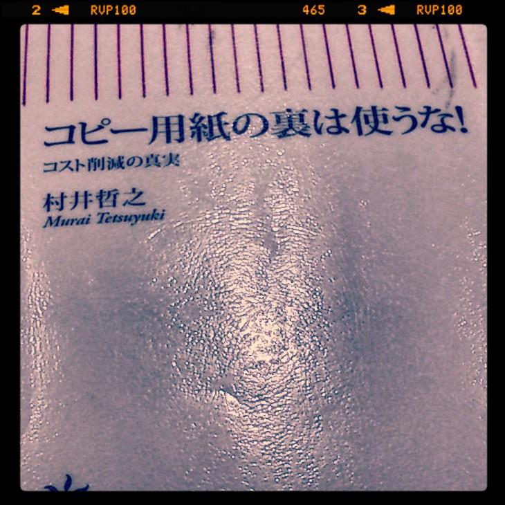 コピー用紙の裏は使うな。を読んでみて