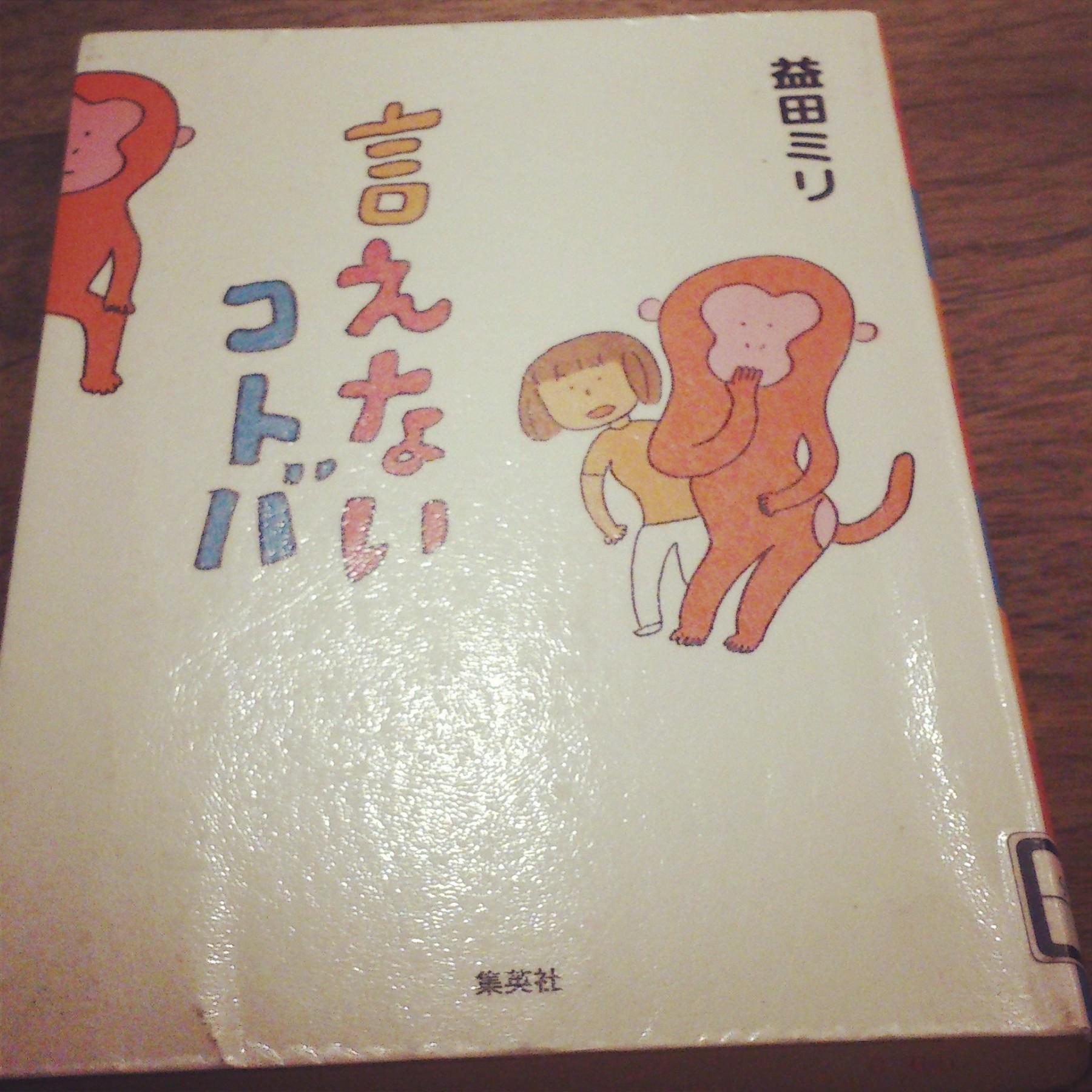益田ミリさんの言えないコトバを読んで