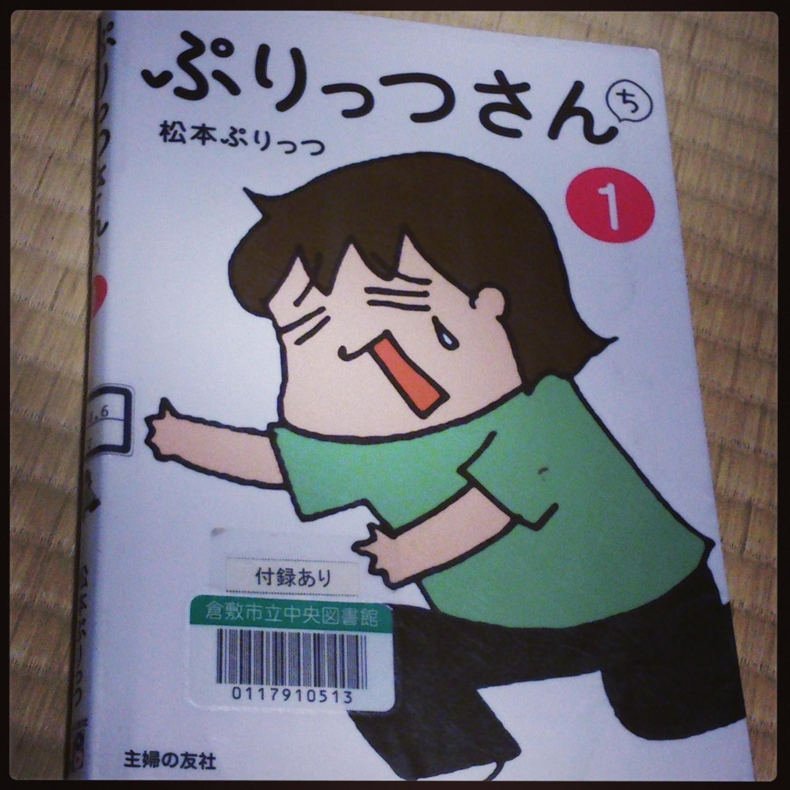 「ぷりっつさんち」を読みました。