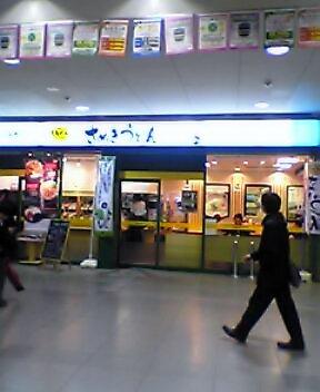 東京の釜玉